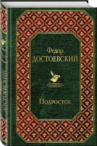 Подросток Федор Достоевский