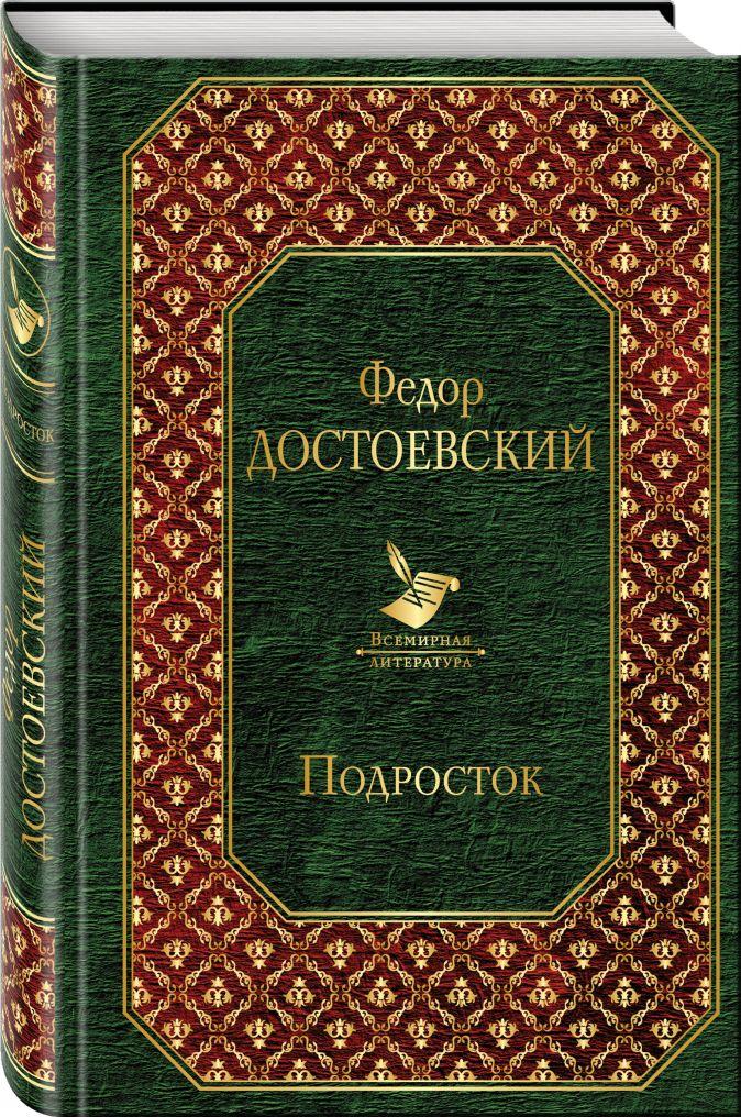 Федор Достоевский - Подросток обложка книги