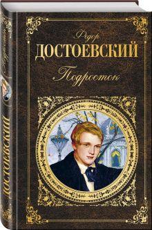 Русская классика (с ч/б и цветн.иллюстр-ми)