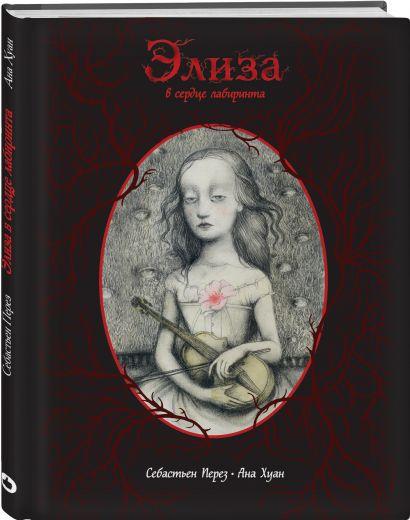 Элиза в сердце лабиринта - фото 1