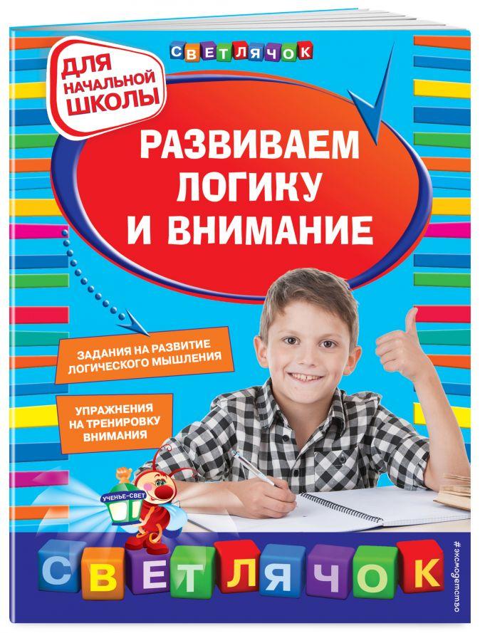 Развиваем логику и внимание: для начальной школы Т. А. Квартник