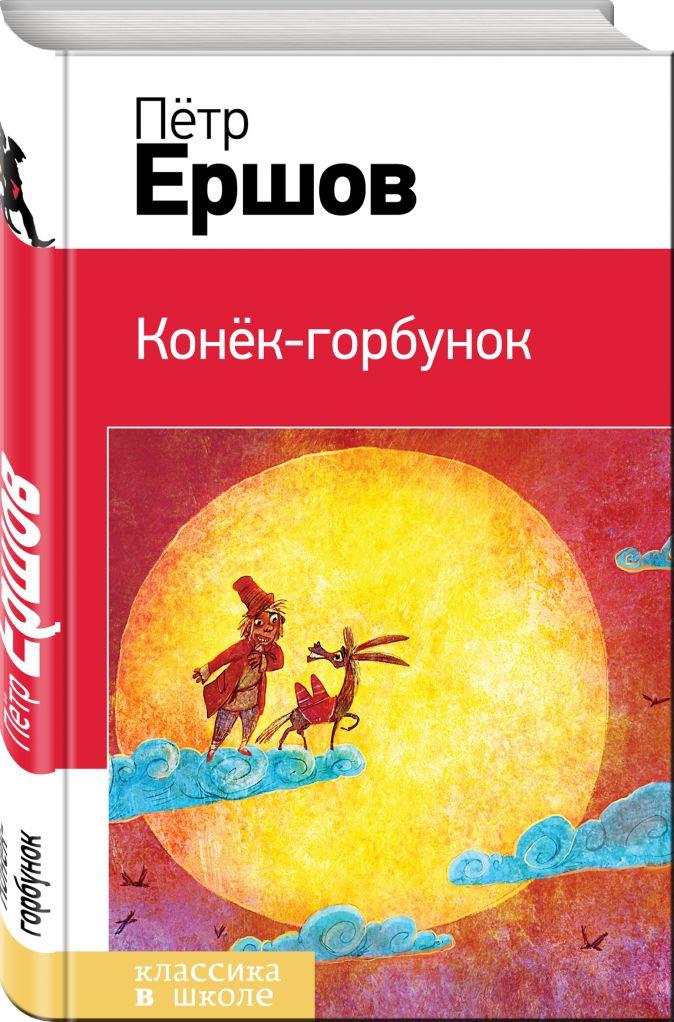 Петр Ершов - Конек-горбунок обложка книги