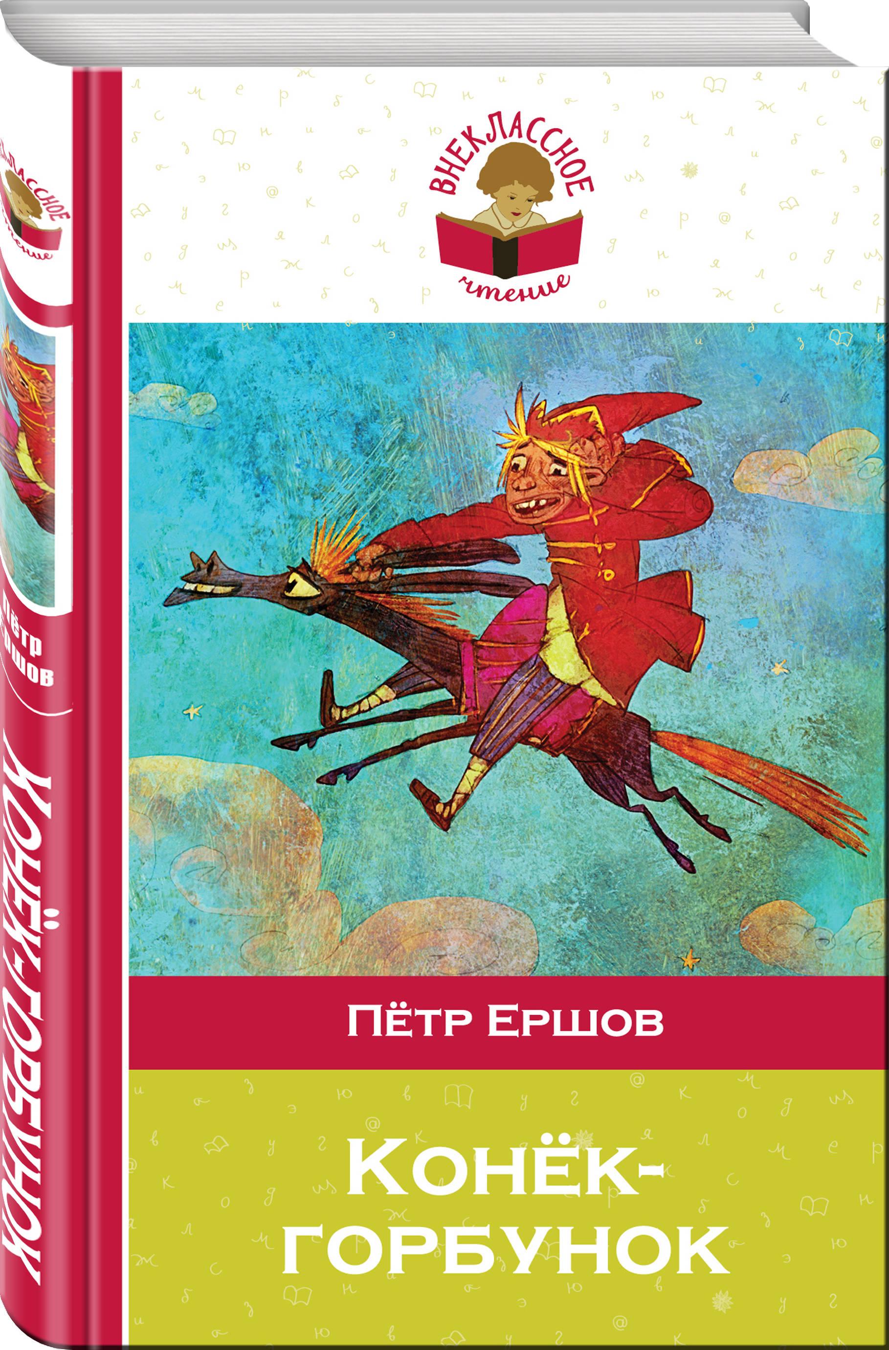 Петр Ершов Конек-горбунок петр ершов конек горбунок