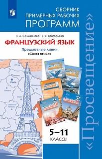 """Н. А. Селиванова, Е. Я. Григорьева - ...Программы... Французский язык. 5-11 кл. Примерные рабочие программы.  / УМК """"Синяя птица""""  (ФГОС) обложка книги"""