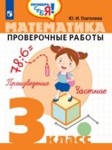 Глаголева. Математика. 3 кл. Проверочные работы. / Проверь себя! фото