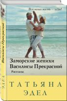 Татьяна Эдел - Заморские женихи Василисы Прекрасной' обложка книги