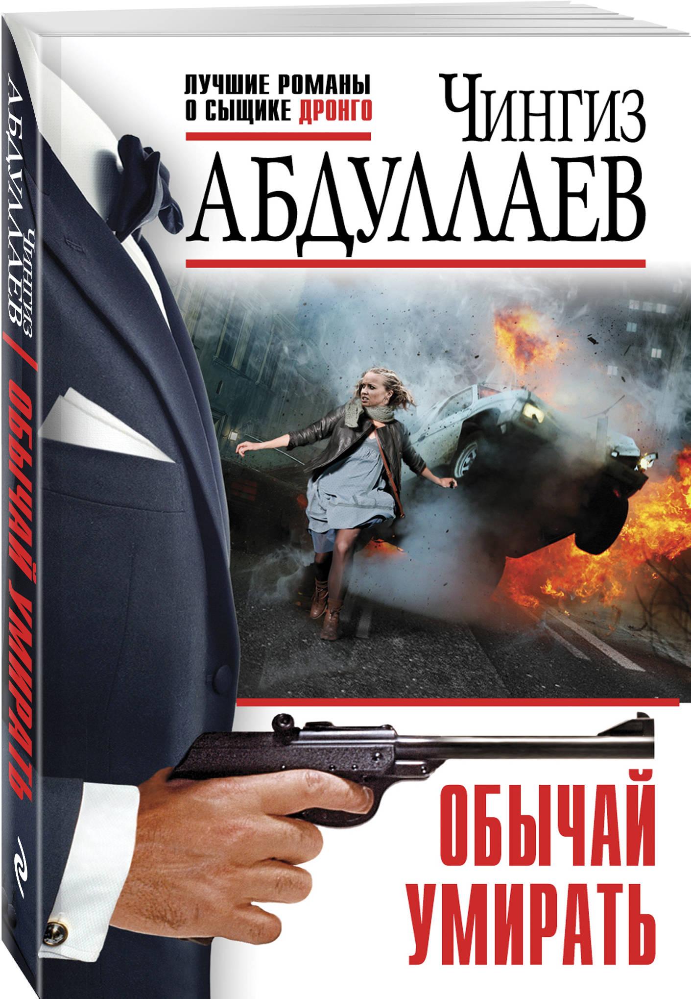 Чингиз Абдуллаев Обычай умирать