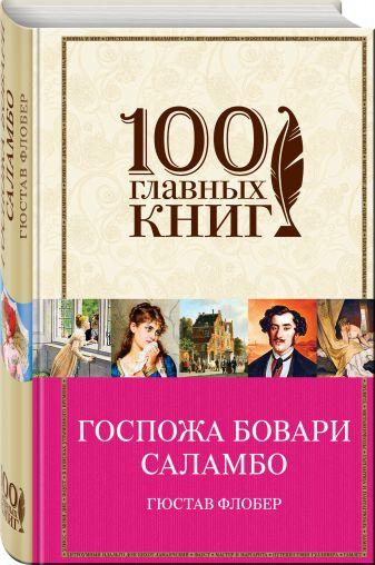 Гюстав Флобер - Госпожа Бовари. Саламбо обложка книги