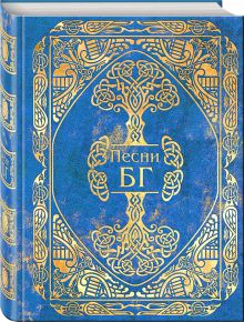 Поэзия - Подарочные издания (с цв. и ч/б иллюстрациями)