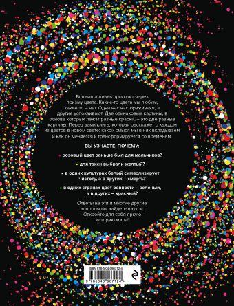 История цвета. Как краски изменили наш мир Гевин Эванс