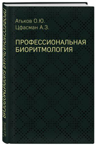 Атьков О.Ю., Цфасман А.З. - Профессиональная биоритмология обложка книги