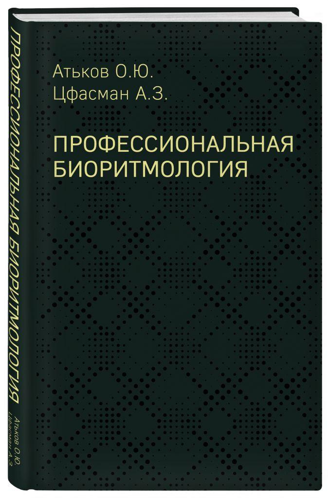 Профессиональная биоритмология Атьков О.Ю., Цфасман А.З.