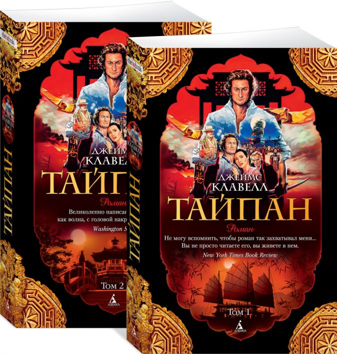Клавелл Дж. - Тайпан (в 2-х томах) (комплект) (мягк/обл.) обложка книги