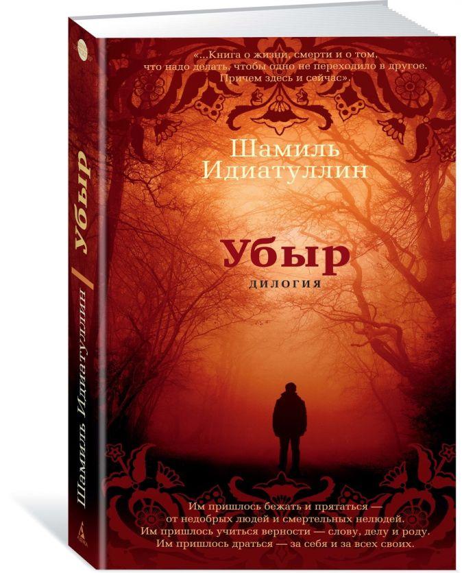 Идиатуллин Ш. - Убыр. Дилогия обложка книги