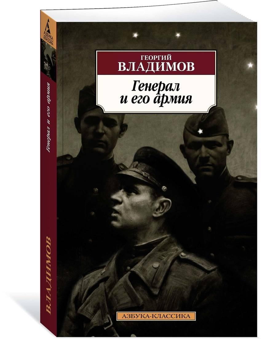 Владимов Г. Генерал и его армия цена 2017