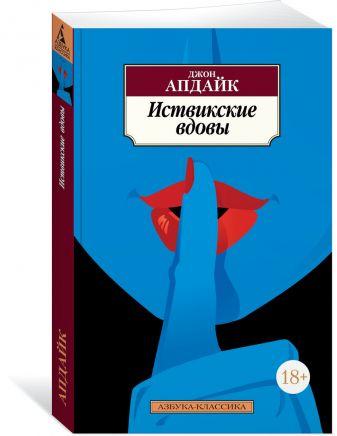 Апдайк Дж. - Иствикские вдовы обложка книги