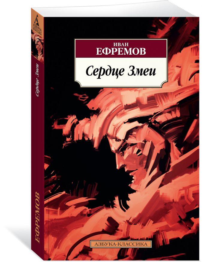 Ефремов И. - Сердце Змеи обложка книги