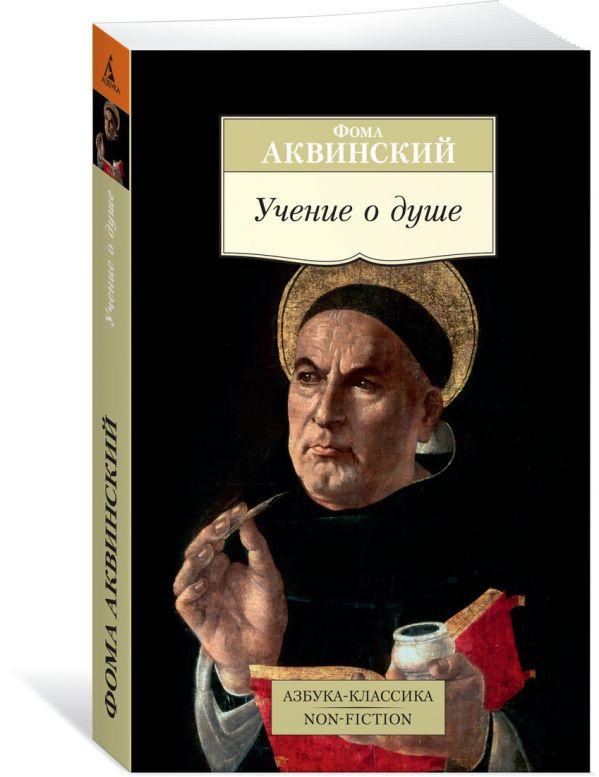 Аквинский Ф. Учение о душе фома аквинский сумма теологии том 3