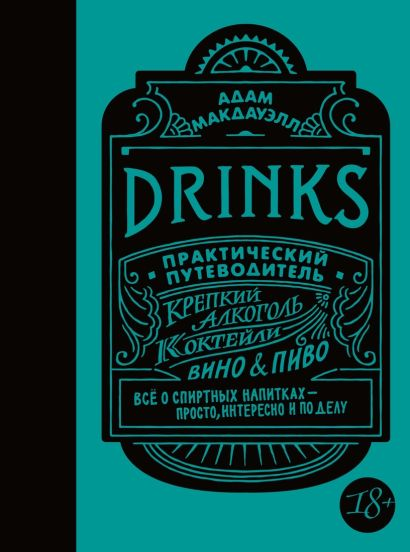 Drinks. Крепкий алкоголь. Коктейли. Вино & пиво. Практический путеводитель (хюгге-формат) - фото 1