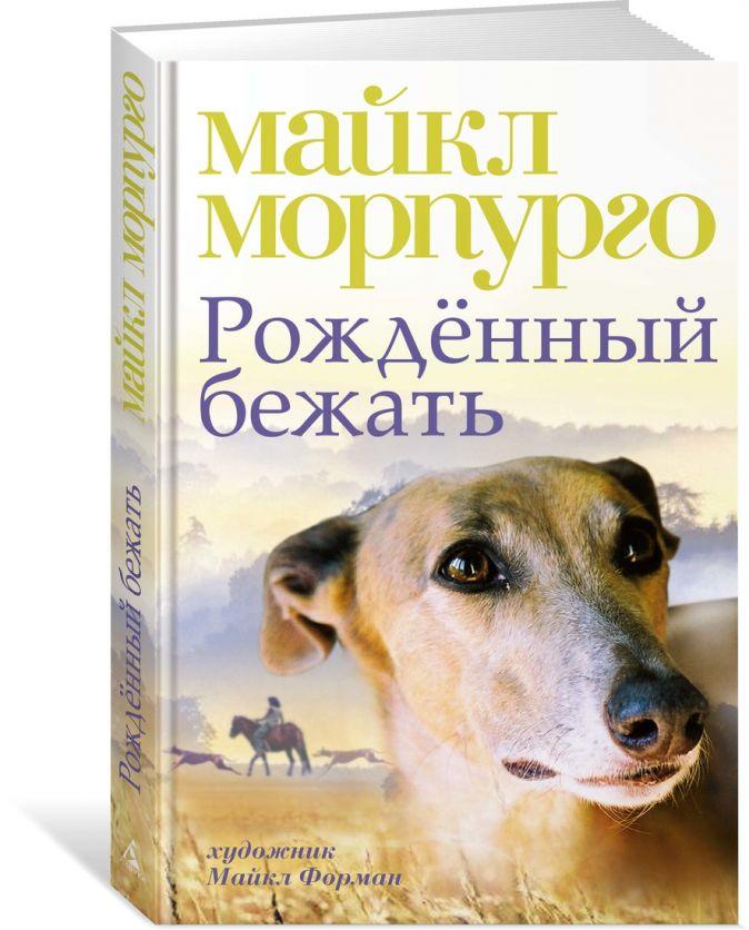 Морпурго М. - Рождённый бежать обложка книги