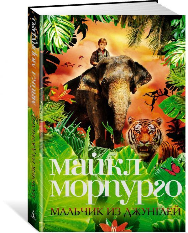 Морпурго М. Мальчик из джунглей азбука книга изд азбука мальчик из джунглей морпурго м 304 ст