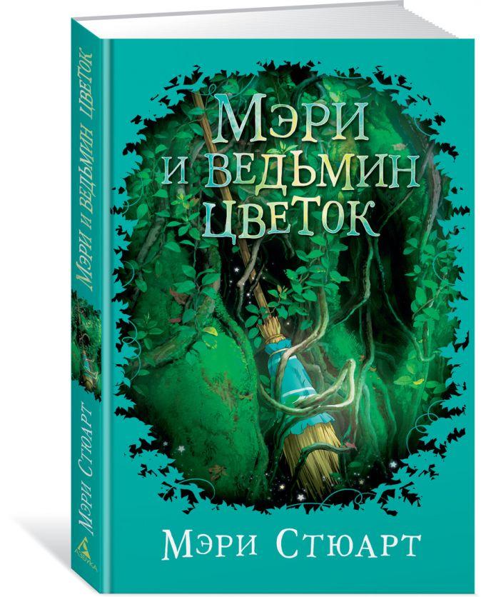 Стюарт М. - Мэри и ведьмин цветок обложка книги