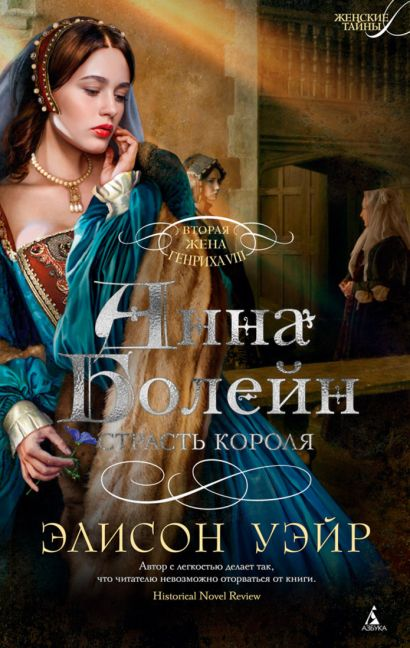Анна Болейн. Страсть короля - фото 1