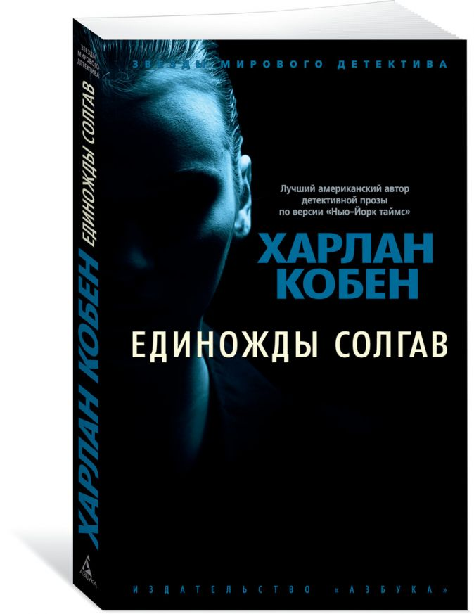 Кобен Х. - Единожды солгав (мягк/обл.) обложка книги