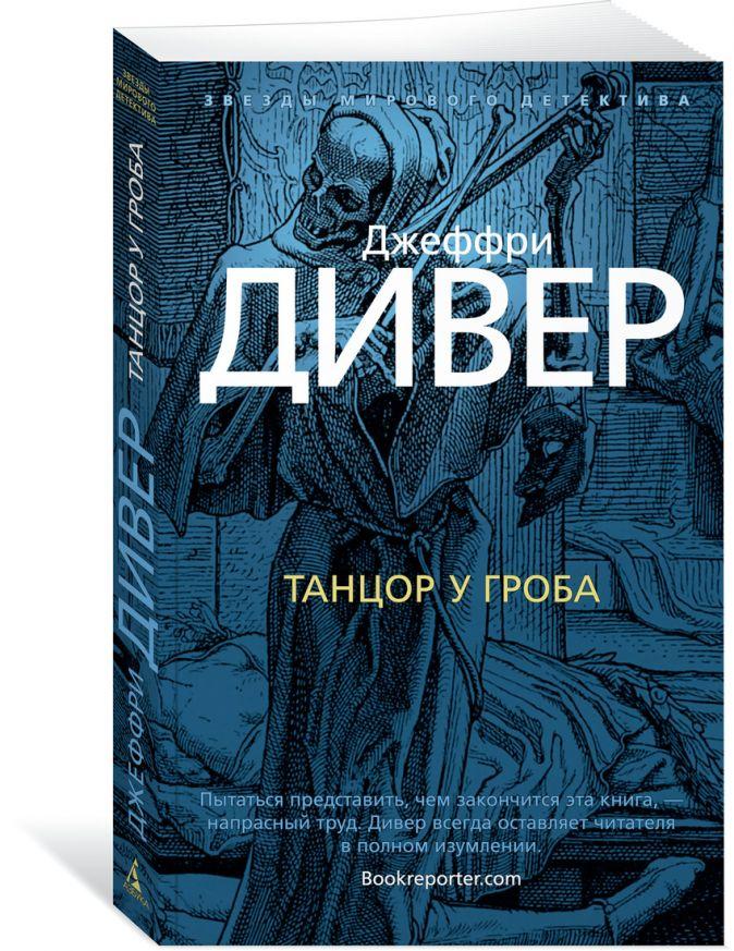 Дивер Дж. - Танцор у гроба (мягк/обл.) обложка книги