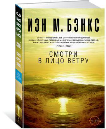 Бэнкс И.М. - Смотри в лицо ветру. Цикл Культура обложка книги