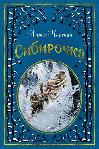 Чарская Л. - Сибирочка (иллюстр. В. Черны) обложка книги