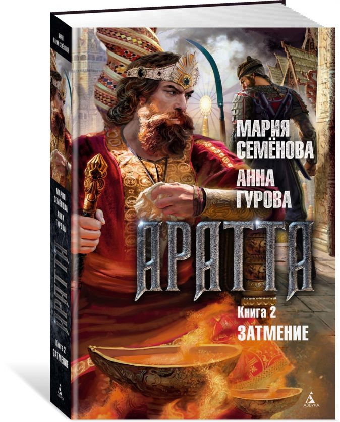 Семёнова М., Гурова А. - Аратта. Книга 2. Затмение обложка книги