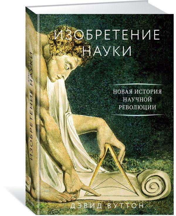 Zakazat.ru: Изобретение науки. Новая история научной революции. Вуттон Д.