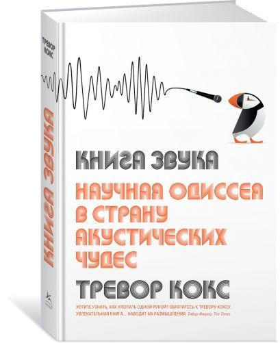 Книга звука. Научная одиссея в страну акустических чудес - фото 1