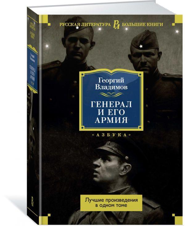 Владимов Г. Генерал и его армия. Лучшие произведения в одном томе