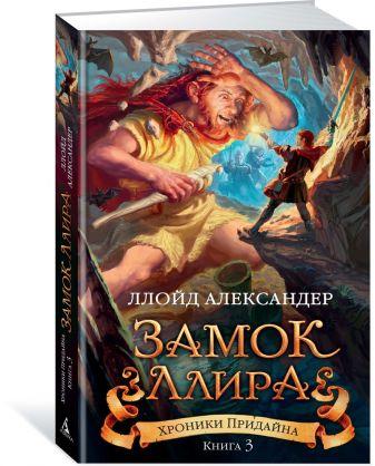 Александер Л. - Хроники Придайна. Книга 3. Замок Ллира обложка книги