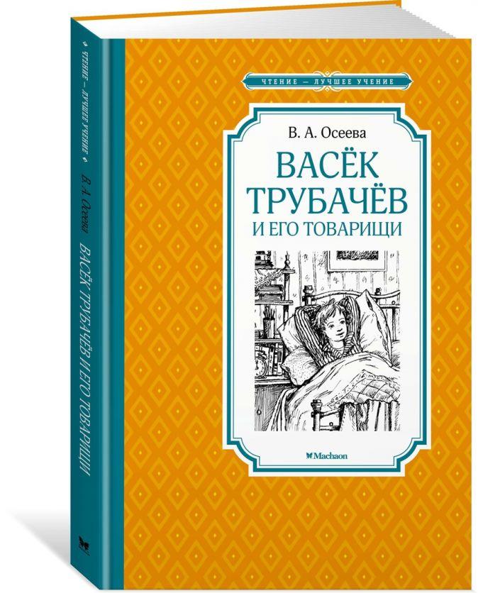 Осеева В. - Васёк Трубачёв и его товарищи обложка книги