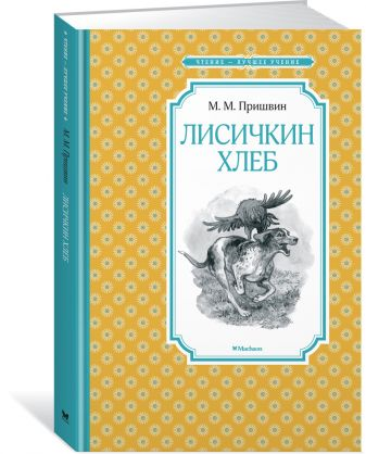 Пришвин М. - Лисичкин хлеб обложка книги