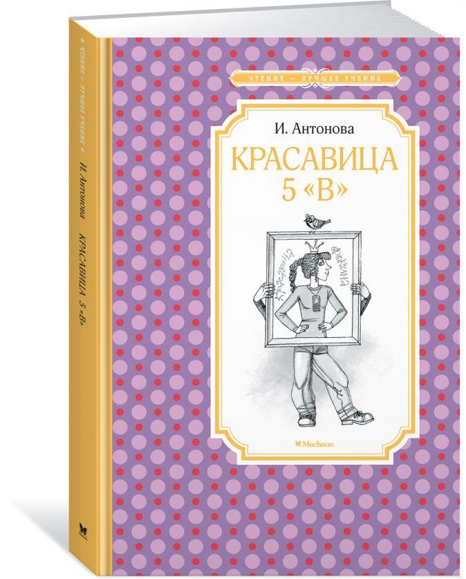 Антонова И. - Красавица 5 «В» обложка книги