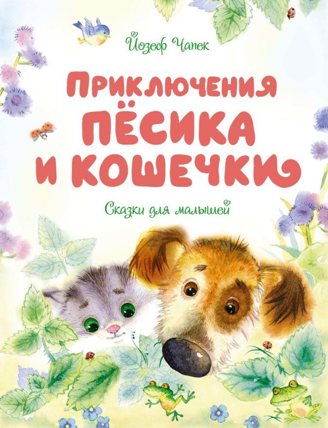 Чапек Й. - Приключения Пёсика и Кошечки обложка книги
