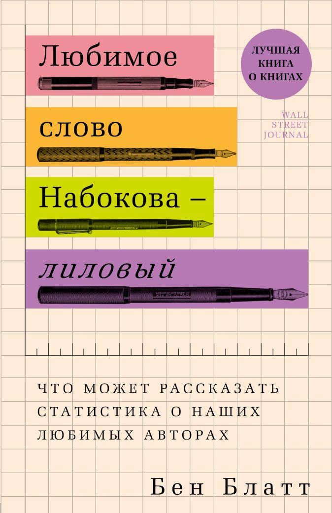 Любимое слово Набокова - лиловый. Что может рассказать статистика о наших любимых авторах Бен Блатт