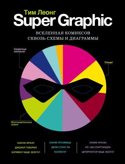 Super Graphic. Вселенная комиксов сквозь схемы и диаграммы - фото 1