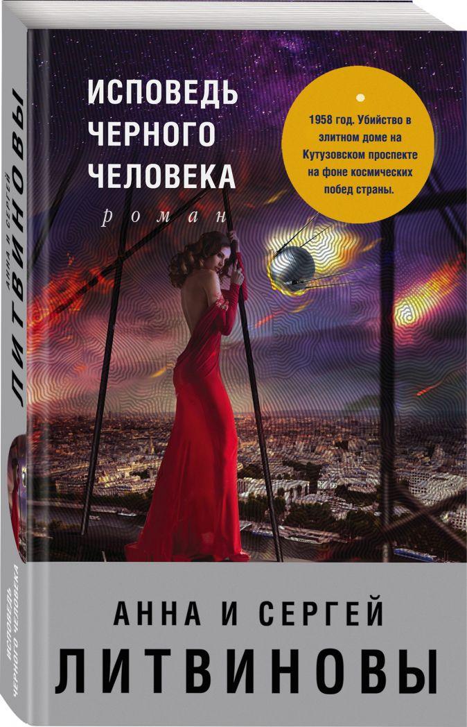 Исповедь черного человека Анна и Сергей Литвиновы