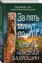 Николай Бахрошин - За пять минут до' обложка книги