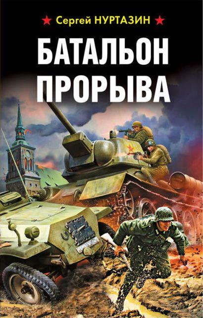 Батальон прорыва - фото 1