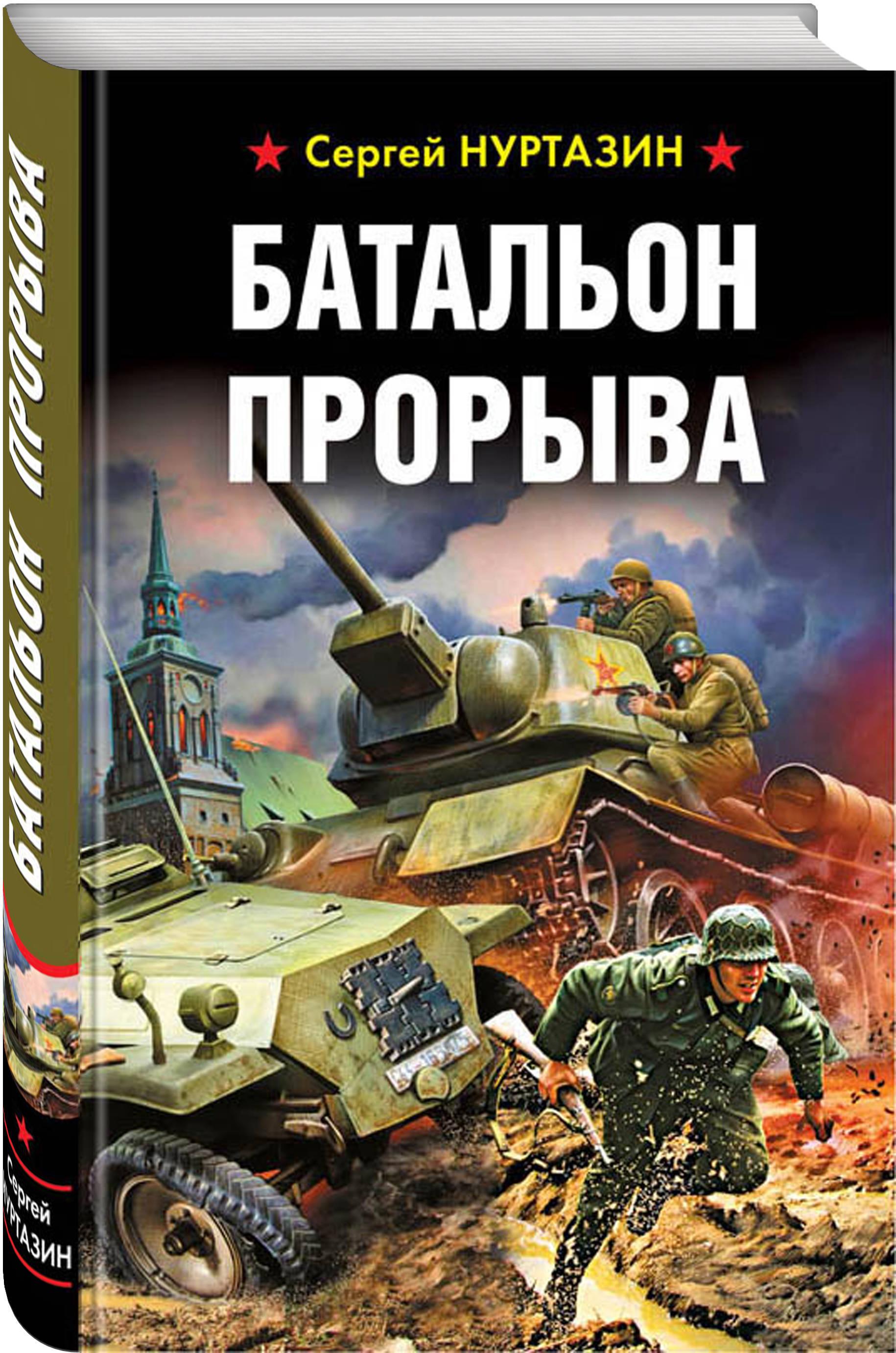 Сергей Нуртазин Батальон прорыва