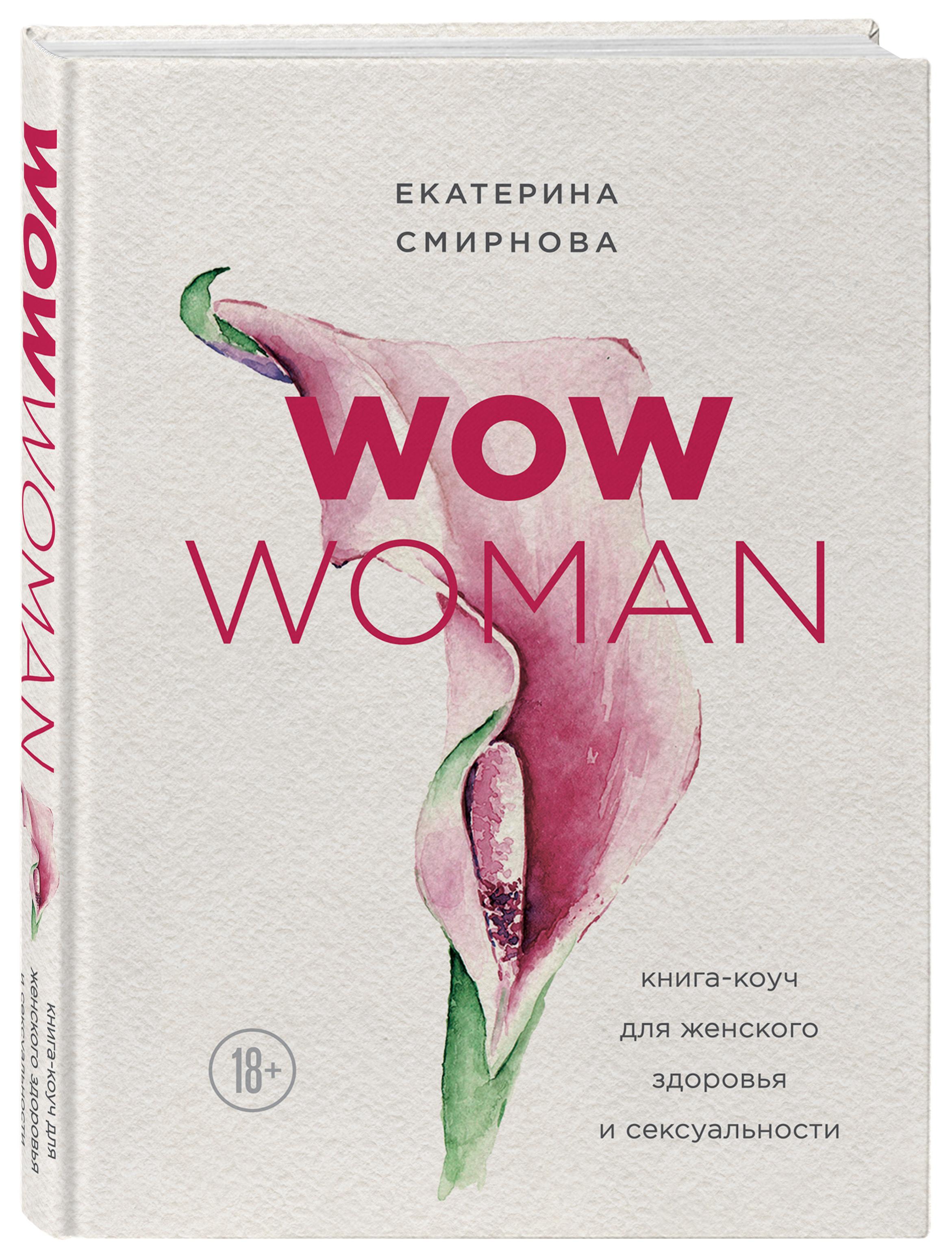 WOW Woman. Книга-коуч для женского здоровья и сексуальности ( Смирнова Екатерина Александровна  )