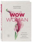 Екатерина Смирнова - WOW Woman. Книга-коуч для женского здоровья и сексуальности' обложка книги