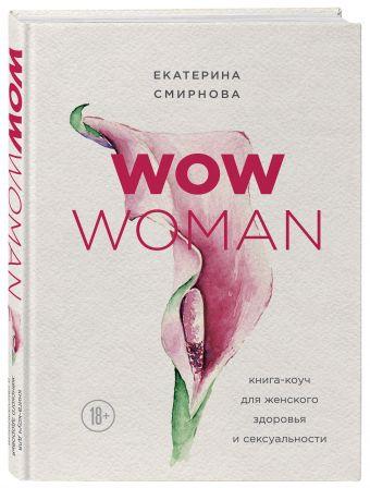 WOW Woman. Книга-коуч для женского здоровья и сексуальности Екатерина Смирнова