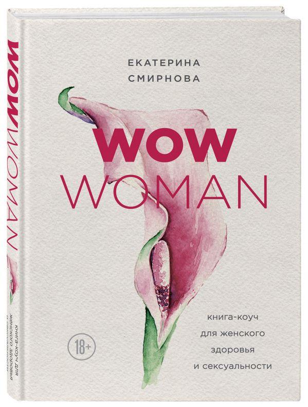 Интимная гимнастика для женщин (обновленное издание) Смирнова Е.А.